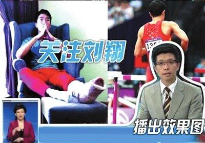 央视就错误刊登刘翔图片正式道歉(图)