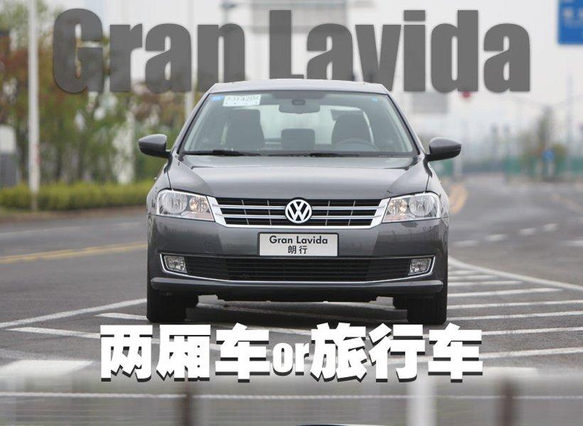 试驾上海大众朗行1.4T自动豪华型