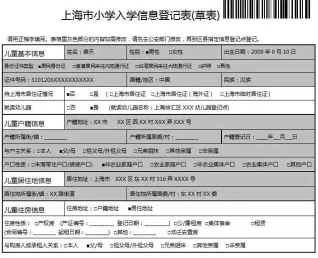 上海幼升小入学信息登记今日开始 关键问题汇总
