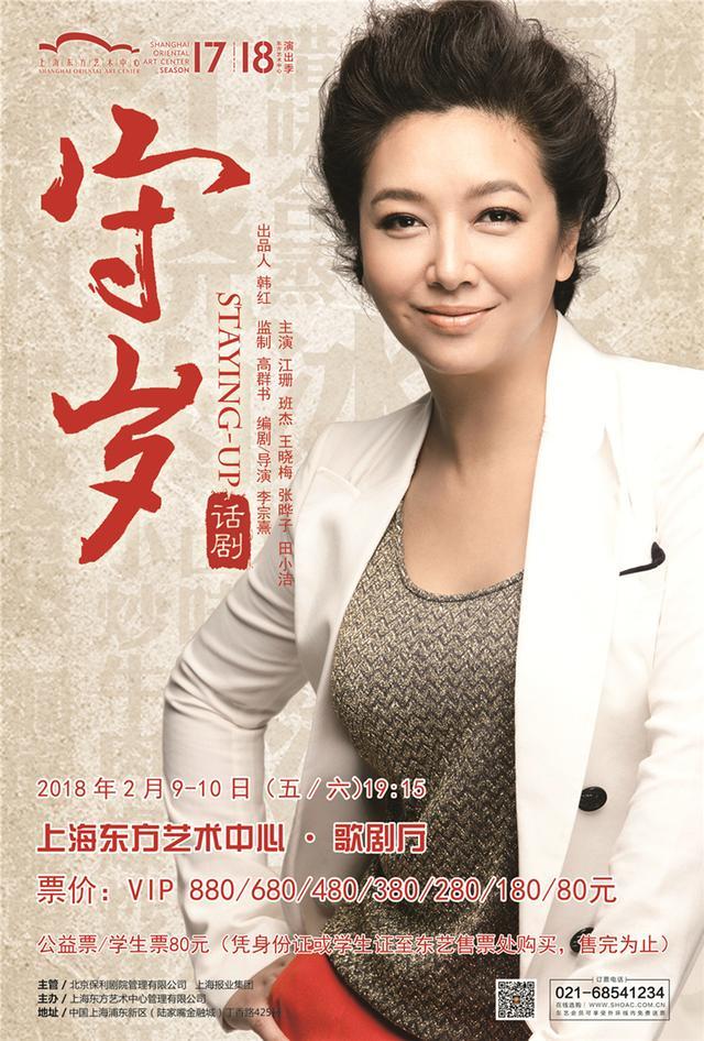 东艺辞旧迎新系列演出将启 54场演出精彩纷呈
