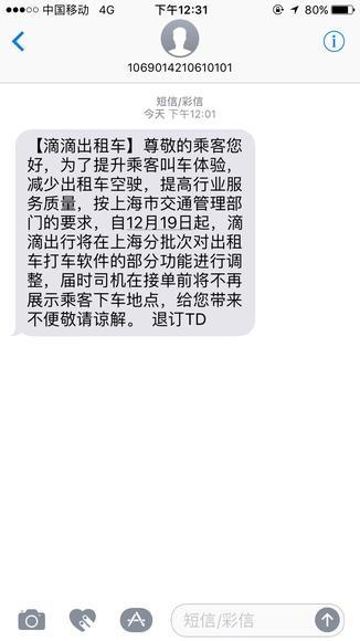沪交通委要求打车软件取消对司机显示乘客目的地