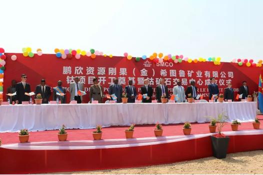 鹏欣资源成立海外钴矿石交易中心