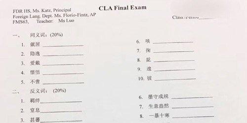 纽约高中的中文试卷 我可能学的假中文