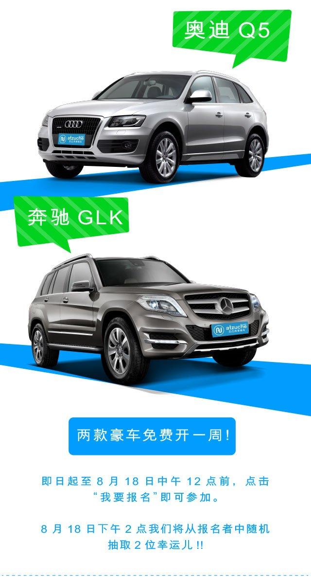 腾讯大申网携手凹凸共享租车 让你免费享豪车!