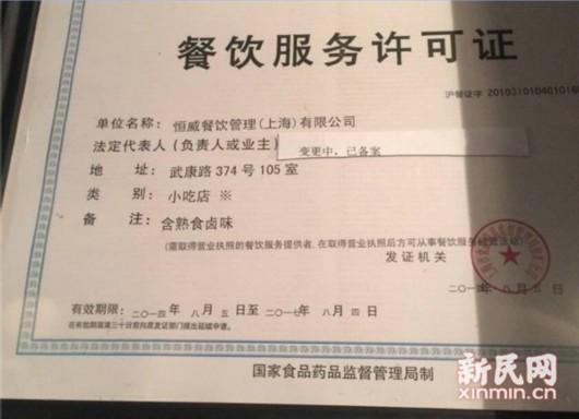 面包店Farine同系餐厅更名营业 餐饮许可证过期多日