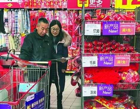 沪上各大卖场迎购物高峰期 卖场福字柜台最受欢迎