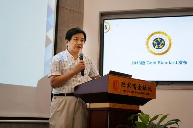 """""""黄金标准""""2018新版认证在沪发布"""