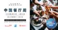 2018春季中国餐厅周全面升级 轻享臻味美食