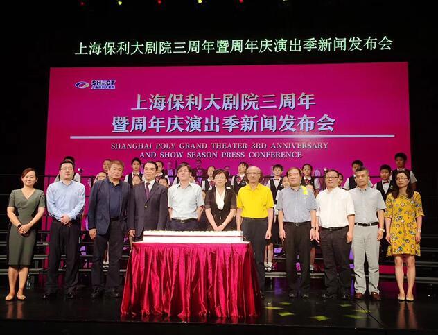 上海保利大剧院三周年 全新周年庆演出季亮相