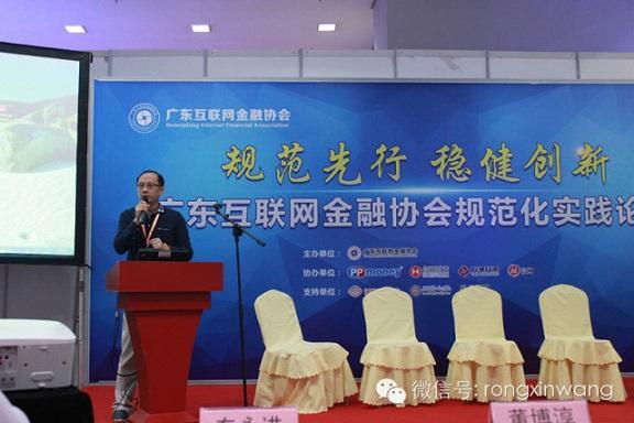 融信网总裁在互联网金融发展高峰论坛的发言