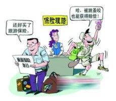重视旅游安全