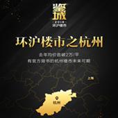 解锁环沪楼市之杭州