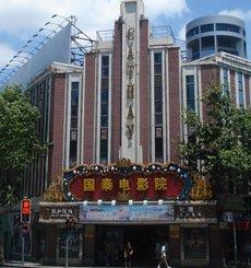 霓虹灯招牌复古味十足:上海国泰电影院