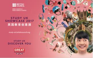 2017英国教育创意展入驻上海英伦精选展