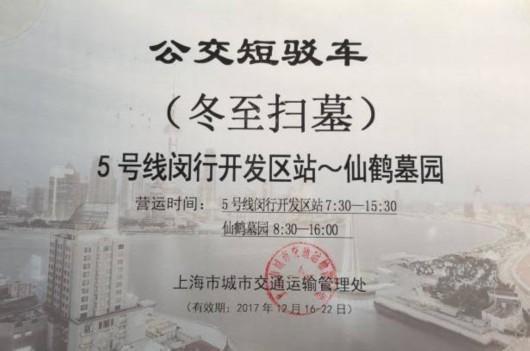 周末将迎冬至祭扫高峰 沪开通19条扫墓定点班车线
