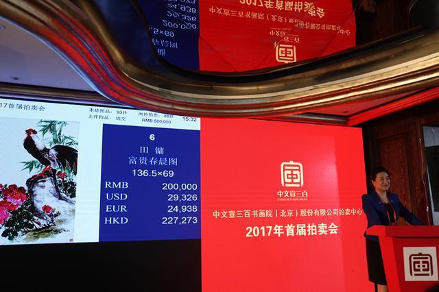 中文宣2017上海书画专场春拍落槌 总成交额达946万