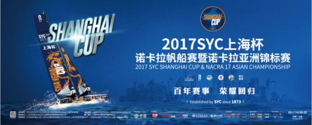 2017年10月28-29日上海黄浦江面将掀帆船赛热潮