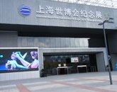 上海世博会纪念展
