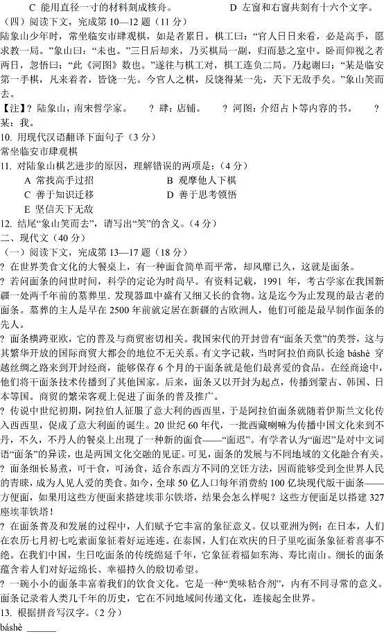 2015年上海中考语文真题