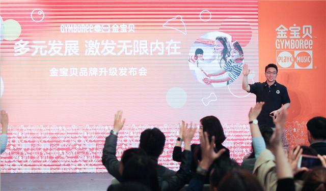 """多元成长激发无限内在 金宝贝品牌升级开启""""心""""里程"""