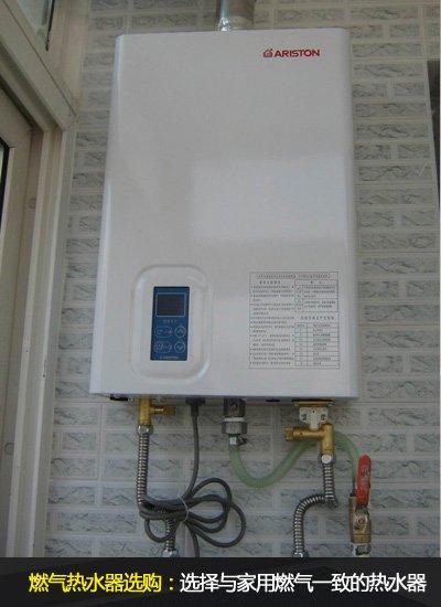 家居 产品导购 正文  选购燃气热水器时,首先确认热水器安装位置,如果图片