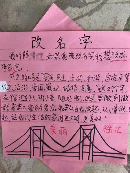 """""""林德卿""""""""林烦恼"""" 上海有群小学生要给自己改名"""