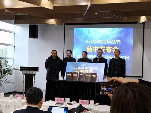 人工智能大数据应用研讨会在沪召开