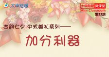古韵七夕 中式婚礼系列――加分利器