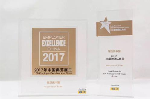 """屈臣氏中国荣获""""2017亚洲最佳企业雇主""""等四项大奖"""