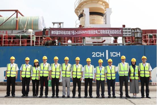 神华国华印尼爪哇7号工程物流发运启动