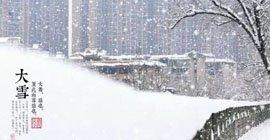 大雪如何养生 这些原则需掌握 !