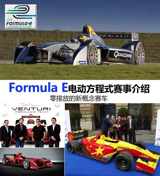 零排放赛车 formula e电动方程式介绍图片