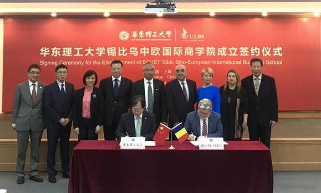 华东理工大学与锡比乌大学签约共建中欧国际商学院