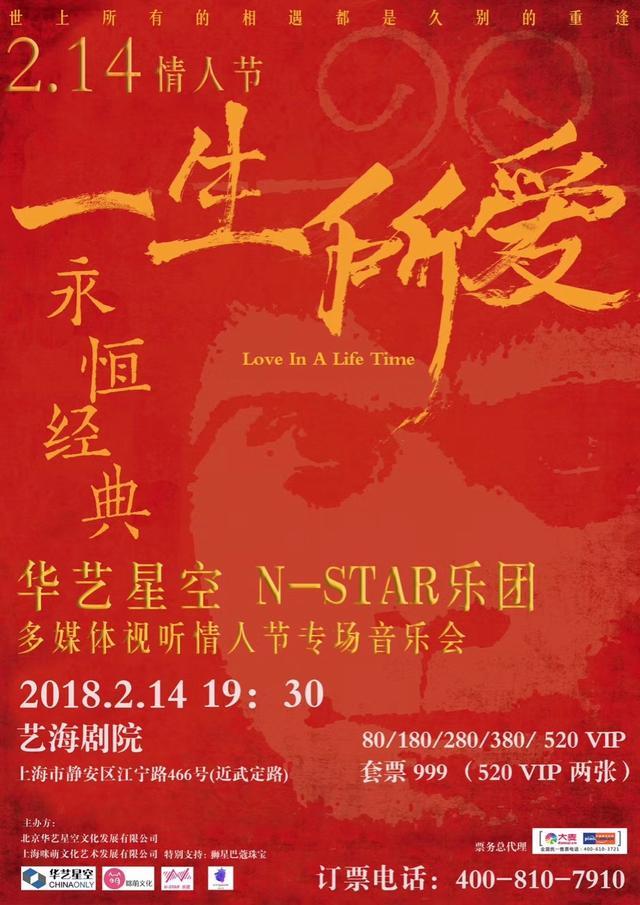 一生所爱·浪漫金曲N-STAR乐团情人节音乐会