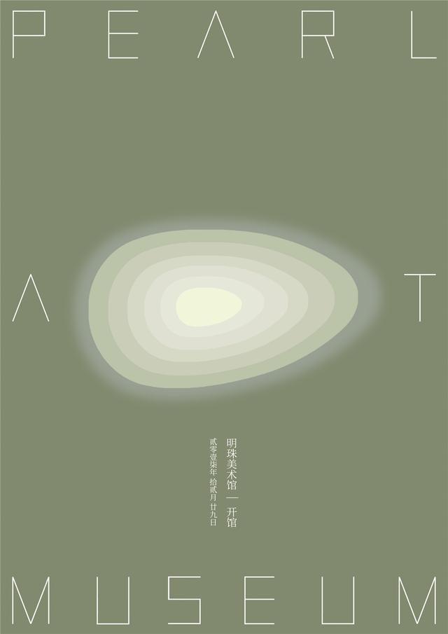 沪上文化新地标明珠美术馆揭幕