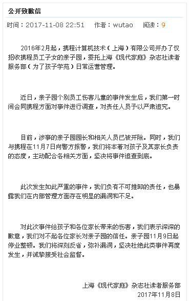 """上海市妇联回应""""携程亲子园事件"""":强烈谴责!"""