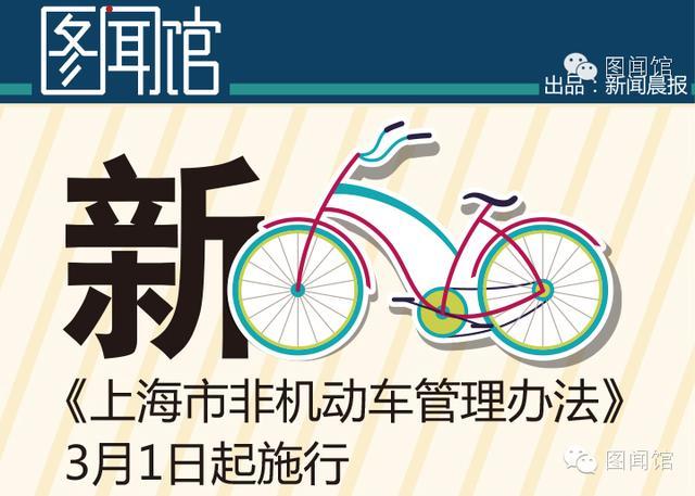 《上海市非机动车管理办法》3月1日起施行