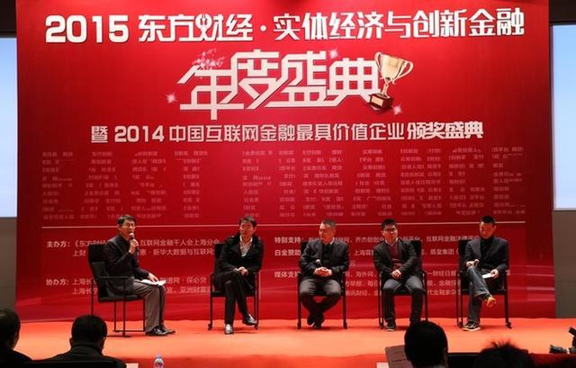 东方财经:实体经济与创新金融年度盛典在沪举行
