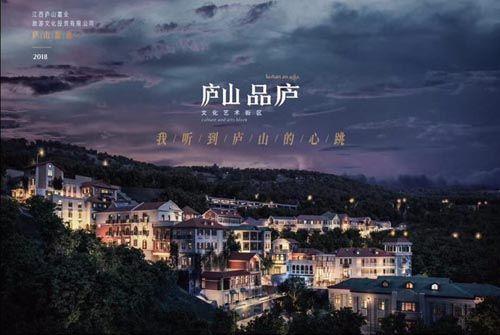 庐山・品庐文化艺术街区项目新闻发布会在沪举行