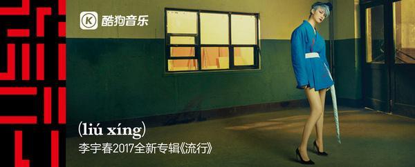 李宇春2017全新创作专辑《流行》酷狗预售开启
