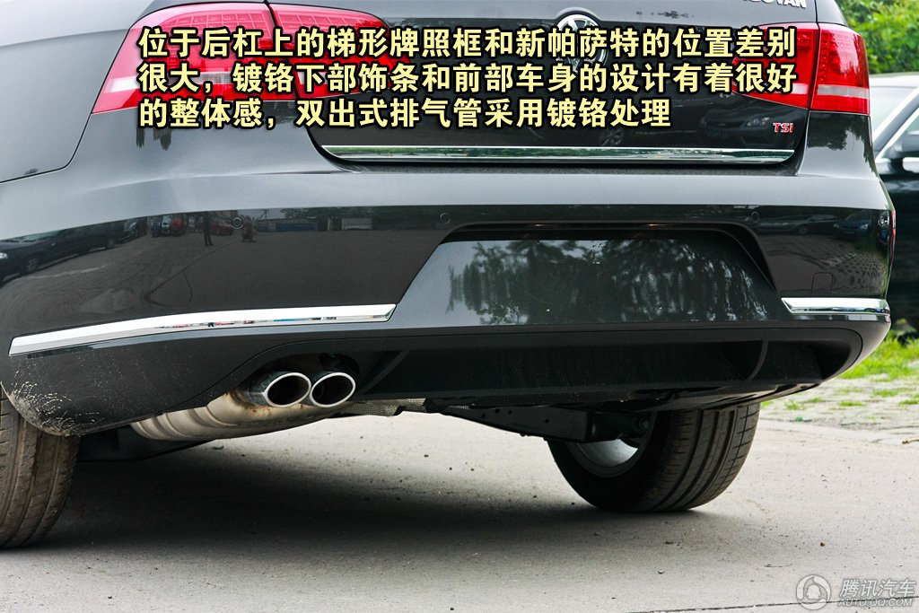 试驾一汽·大众2013款迈腾 2.0TSI 尊贵型