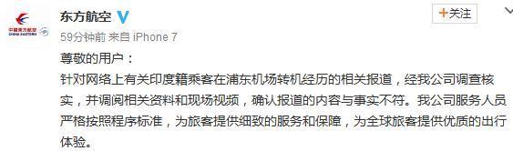 """印度裔乘客称在浦东机场""""受辱"""" 东航:与事实不符"""