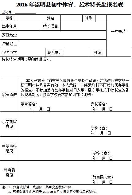 2016年崇明县初中招收体育、艺术特长生工作通知