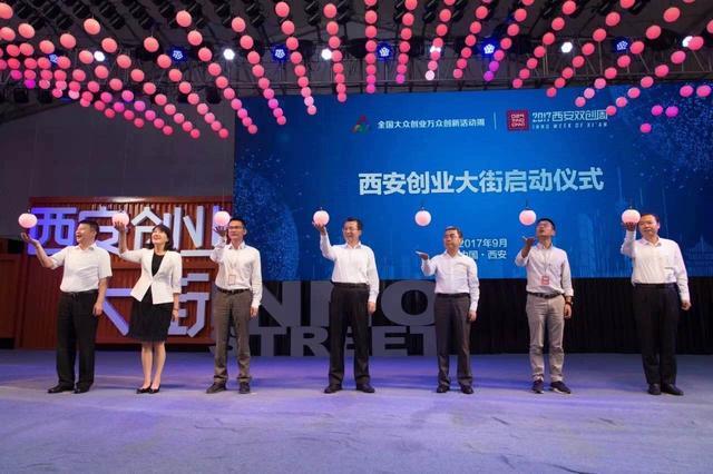 西安双创大街正式启动 人工智能与智能制造融入西安双创