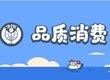 http://sh.qq.com/zt2018/weiquan/index.htm
