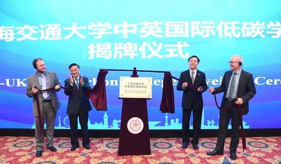 中英国际低碳学院在沪成立 今年首招30人