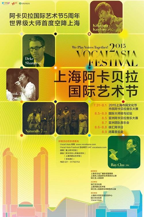 阿卡贝拉艺术节落户上海 纯人声唱响8月申城