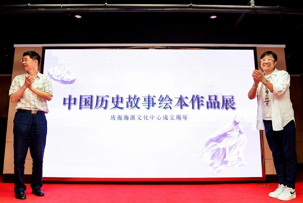 海派文化中心隆重纪念开幕一周年