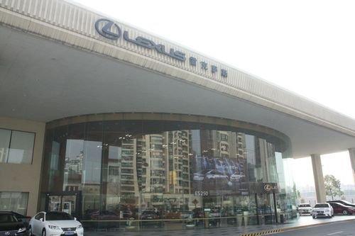 上海英之杰雷克萨斯二手车展厅开业