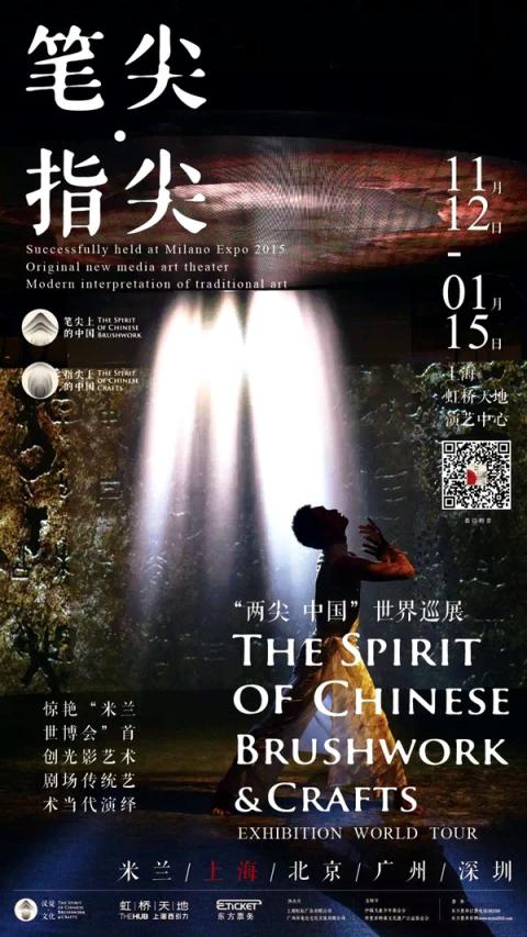 """""""两尖中国""""艺术展上海站探秘"""